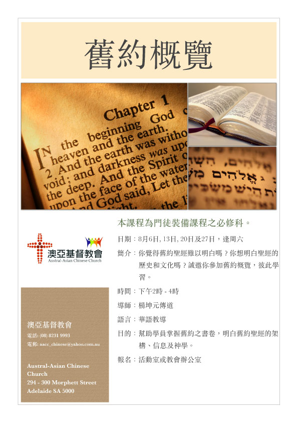 Poster of Old Testament