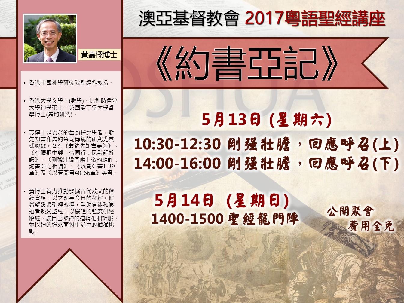 2017-05-13 bible course