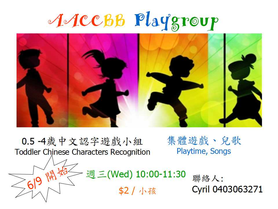 newspaper promotion playgroup