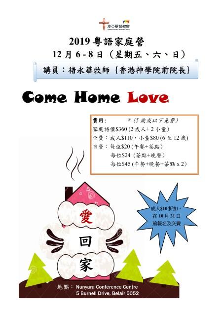 2019粵語家庭營-愛回家